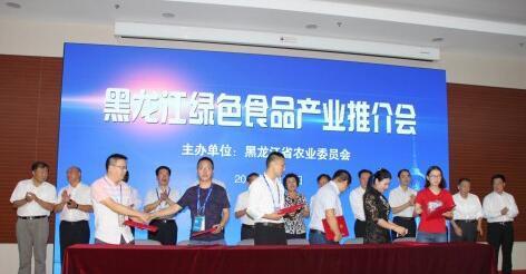 黑龙江在京推介绿色食品产业 龙江企业喜签大单