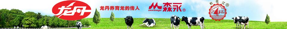 黑龙江乳业