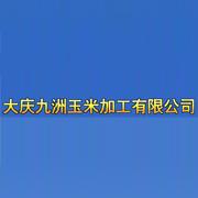 大庆九洲玉米加工有限公司