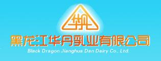 黑龙江华丹乳业有限公司