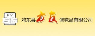 鸡东县方友调味品有限公司