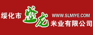 绥化市盛龙米业有限公司