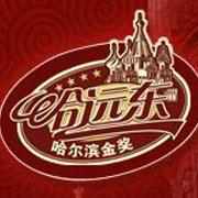哈尔滨市远东肉类食品有限公司