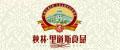 哈尔滨秋林里道斯食品有限责任公司