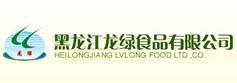 黑龙江龙绿食品有限公司