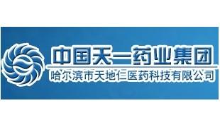 哈尔滨市天地仁医药科技有限公司