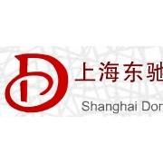 上海东驰展览服务公司