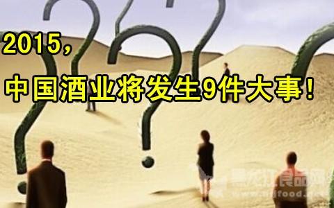 """2015酒业九大事件预测:腐败酒企高管""""动荡""""年"""